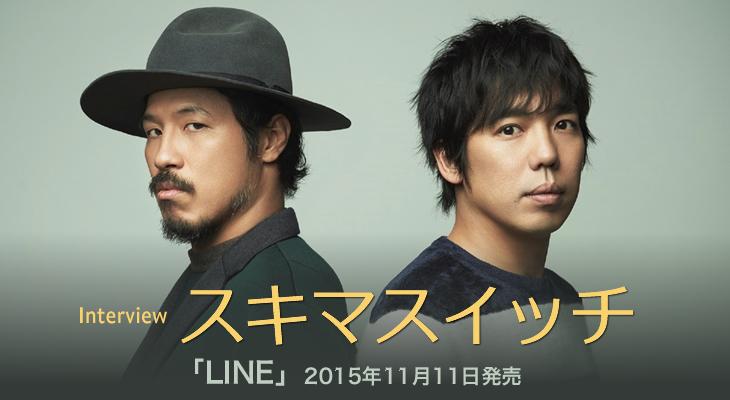 スキマスイッチ『LINE』インタビュー page.1