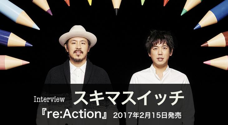 スキマスイッチ、2017年2月15日発売『re:Action』インタビュー