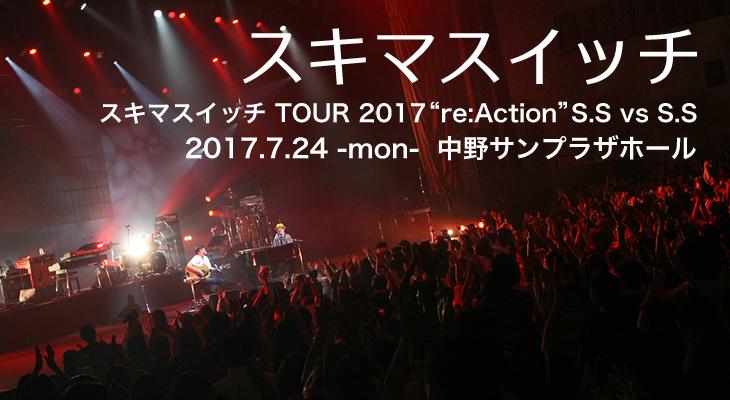 """スキマスイッチ TOUR 2017 """"re:Action"""" S.S vs S.S 2017.7.24 中野サンプラザホール ライブレポート"""