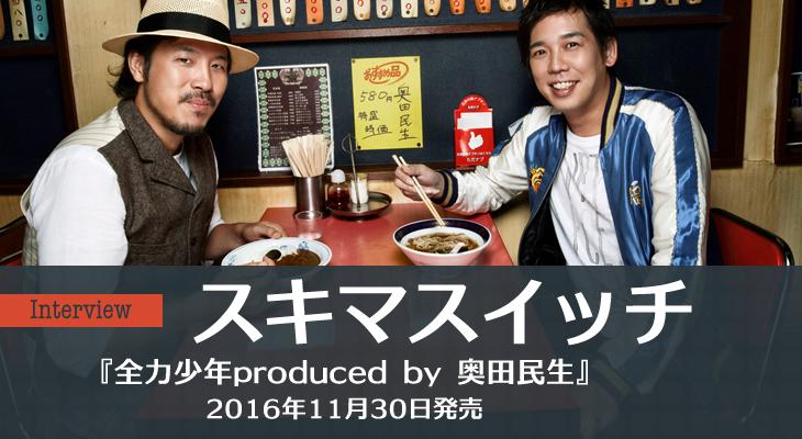 スキマスイッチ「全力少年 produced by 奥田民生」(11月30日発売)インタビュー
