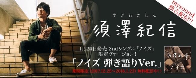 音楽配信サイトmysound × シンガー・ソングライター須澤紀信からのクリスマスプレゼント!