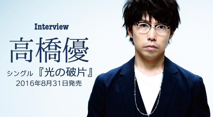 高橋優、15thシングル「光の破片」インタビュー