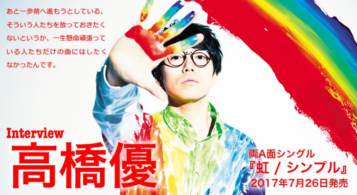高橋優、両A面シングル「虹/シンプル」インタビュー