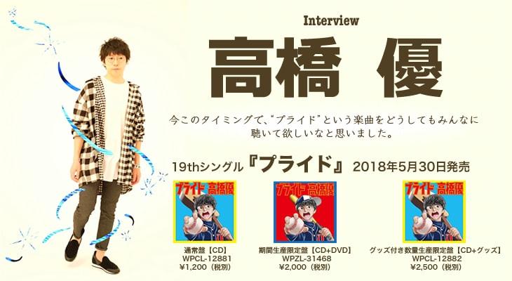 高橋優、ニューシングル「プライド」インタビュー