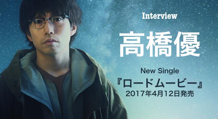 高橋優、4月12日リリース『ロードムービー』インタビュー