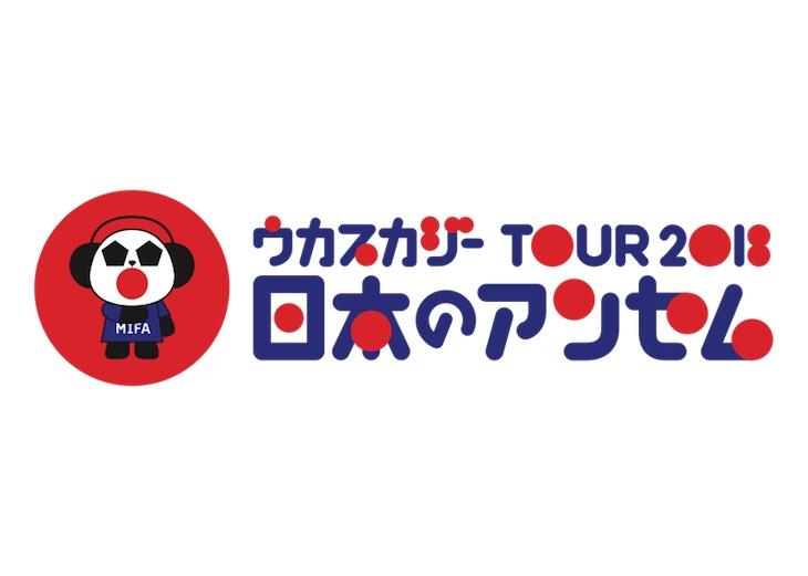 ukasukatour_logo20180410.jpg