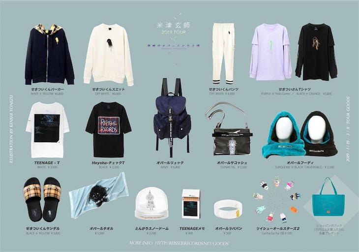 yonezu_goods20190111.jpg