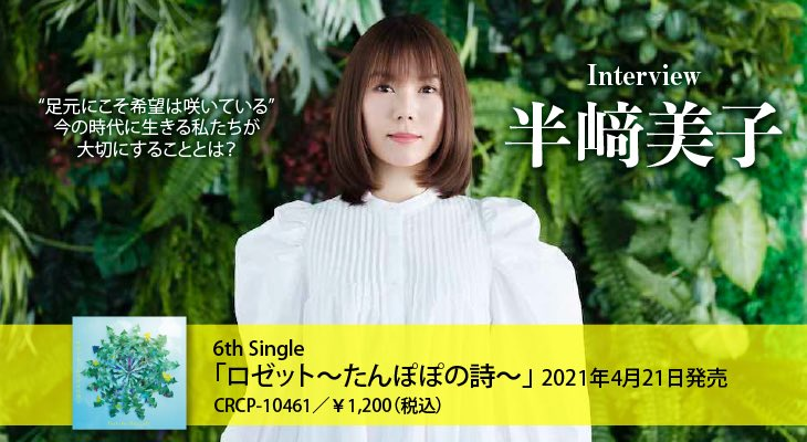 半崎美子、ニューシングル「ロゼット〜たんぽぽの詩〜」インタビュー。今だからこそ学ぶロゼットの生き方。