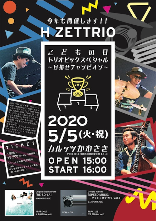 2002HZETTRIO_20200210.jpg