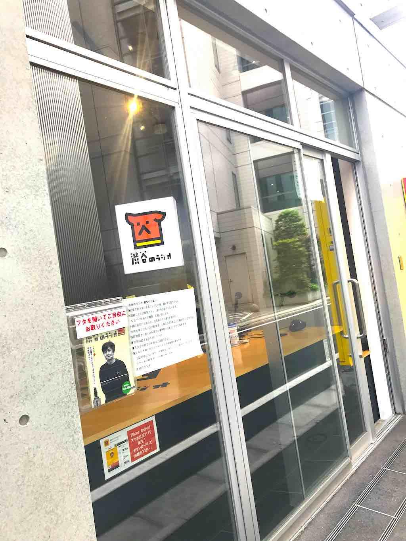 渋谷のラジオでお喋り!