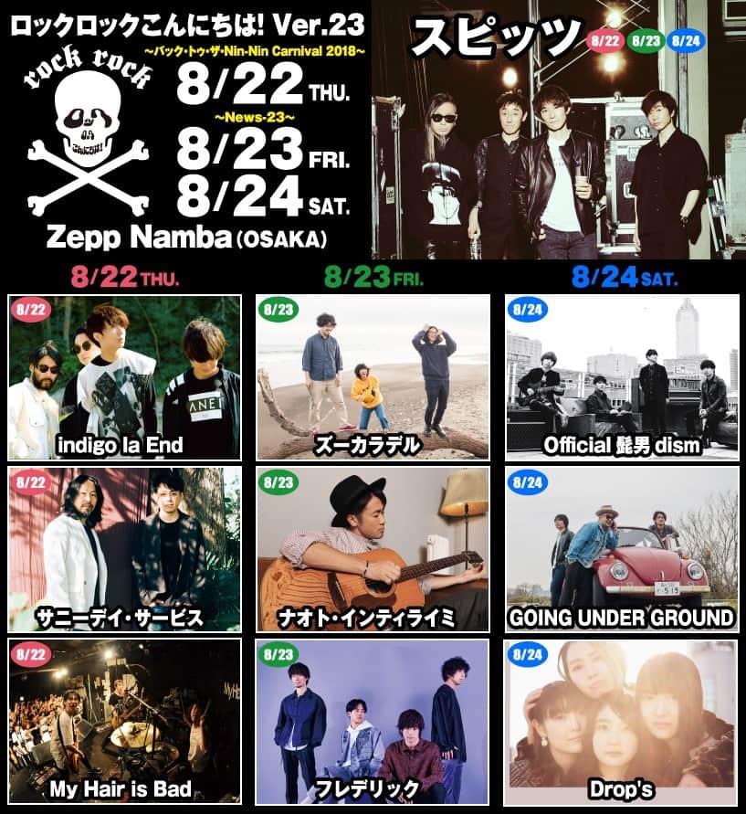 スピッツ、イベント「ロックロックこんにちは!Ver.23 〜News-23〜」詳細発表!