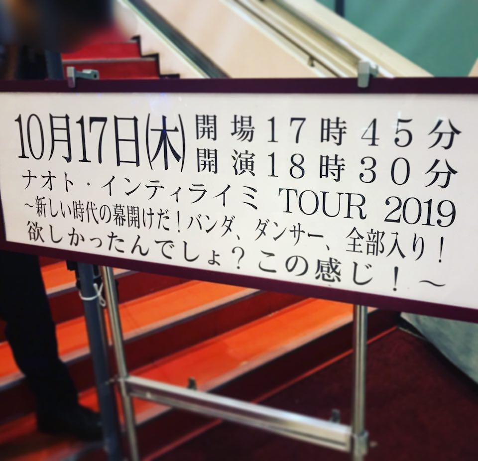ナオト・インティライミ ツアー、東京公演はアツかった!