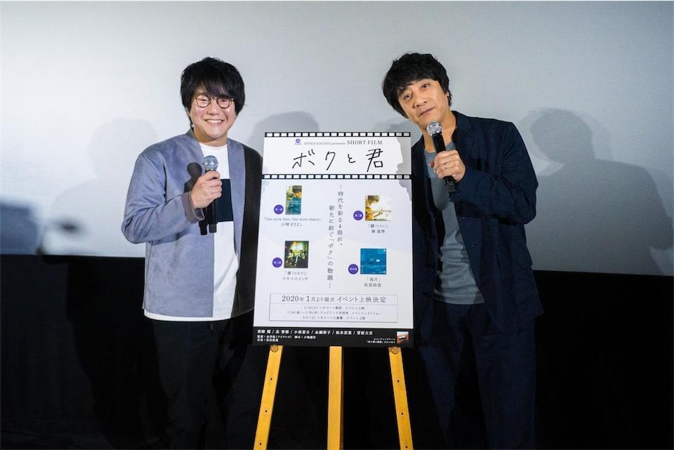 山崎まさよし、松室政哉が登壇!オーガスタショートフィルム『ボクと君』映画イベント上映開催!