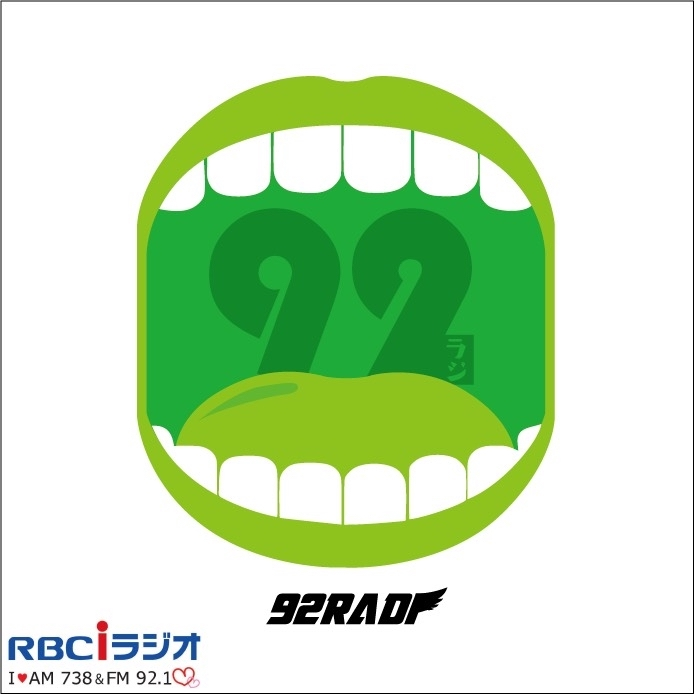 GReeeeN メンバー 92、地元沖縄でラジオレギュラー新番組スタート!