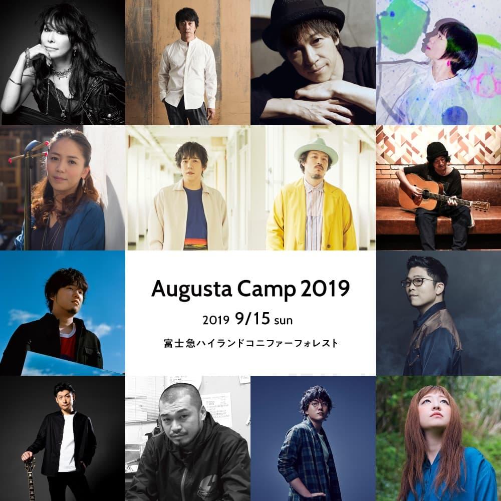 オフィスオーガスタ 恒例イベント「Augusta Camp 2019」21年目の開催決定!