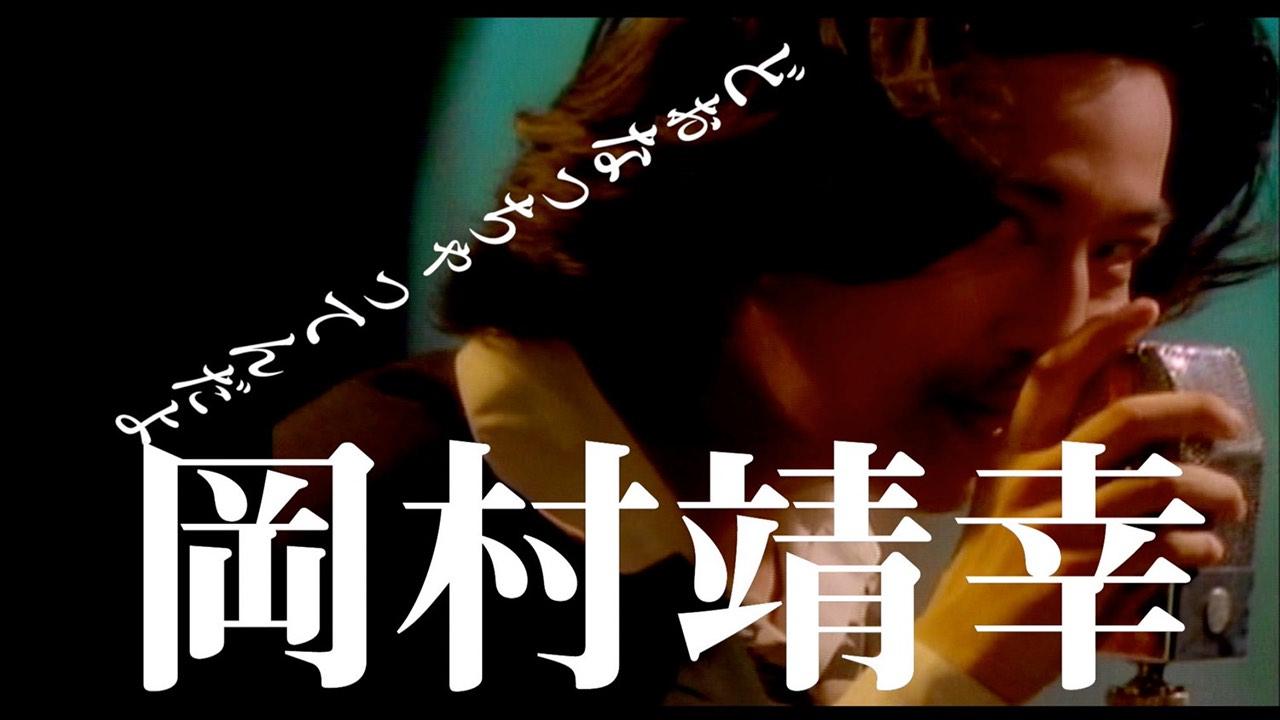 岡村靖幸、1990年発表シングル「どぉなっちゃってんだよ」17cmアナログ盤本日リリース!