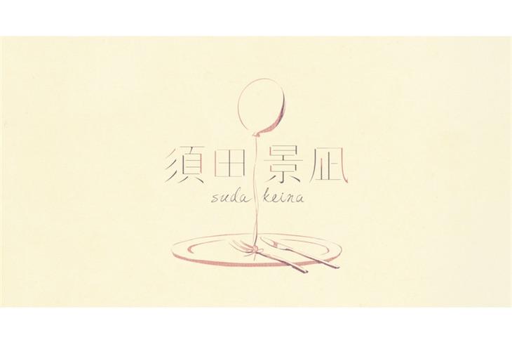須田景凪、新曲「Dolly」MV公開!