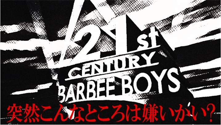 BARBEEBOYS20190708.jpg