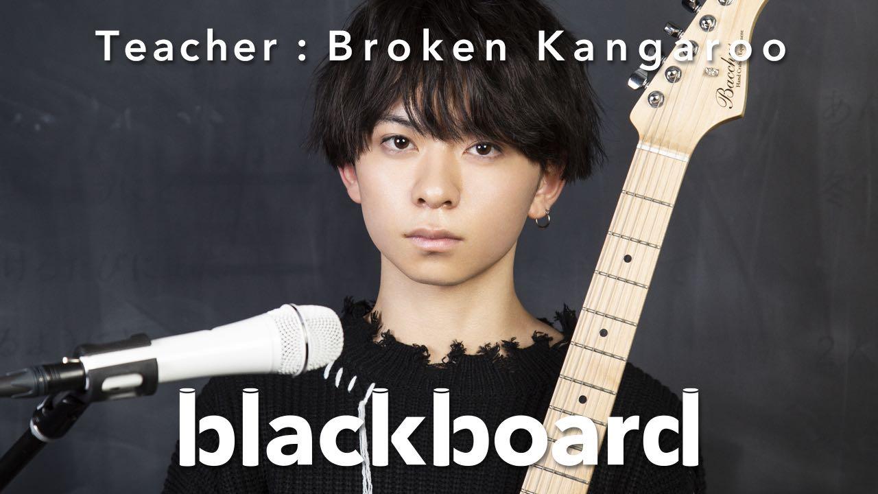YouTubeチャンネル「blackboard」へ彗星の如く現れた高校生シンガーソングライターBroken kangarooが再登場!
