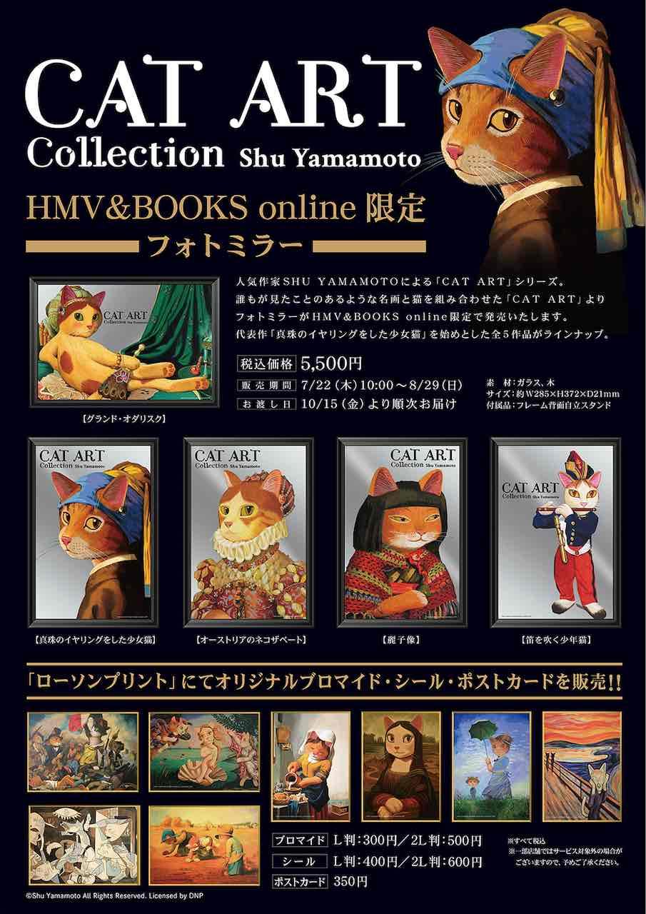 ローソン・HMV&BOOKS onlineにてSHU YAMAMOTO氏の「CAT ART」関連商品好評発売中!