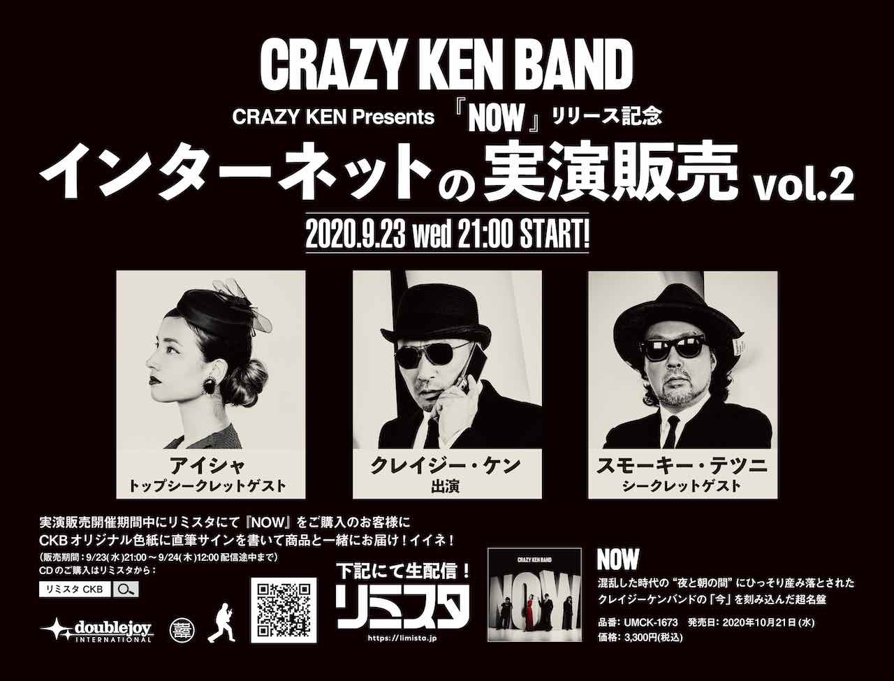 CRAZY KEN BAND、インターネットの実演販売 vol.2 開催決定!