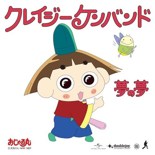CKB_2020_YumeNoYume_20200326.jpg