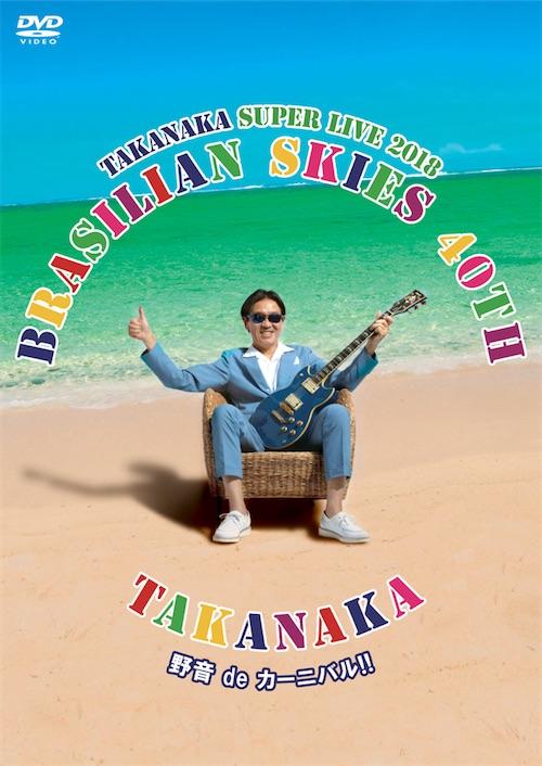 "TAKANAKA SUPER LIVE 2018 ""BRASILIAN SKIES 40th 野音 de カーニバル!"