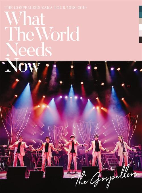 """ゴスペラーズ坂ツアー2018~2019 """"What The World Needs Now"""""""