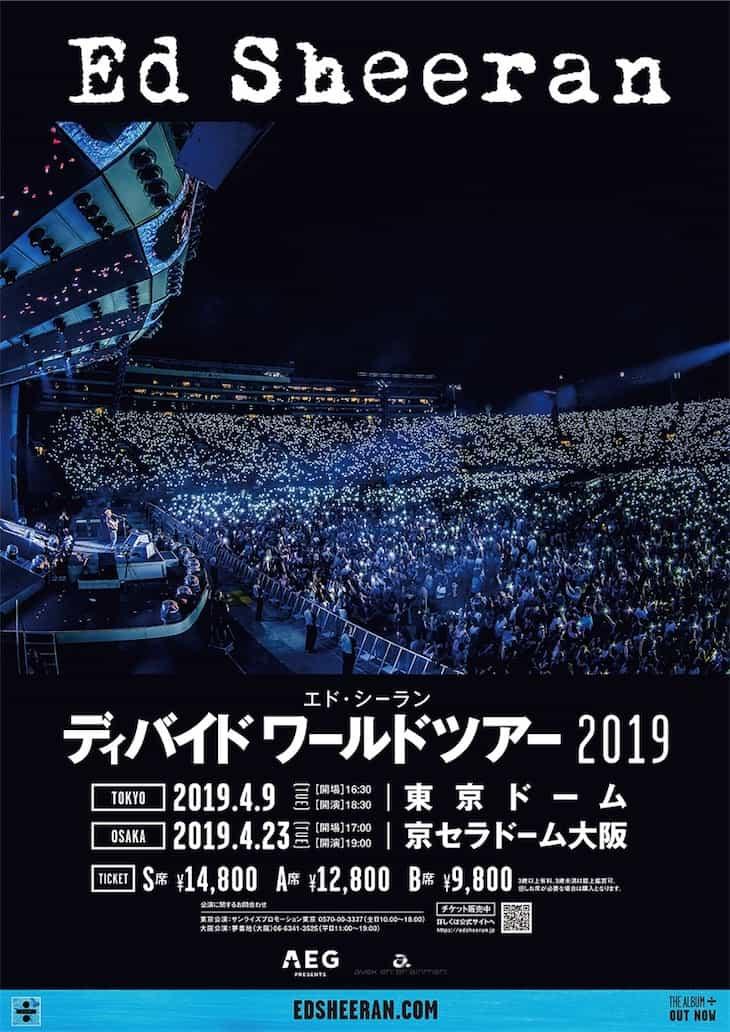 エド・シーラン、2019年4月に来日ドーム公演決定!