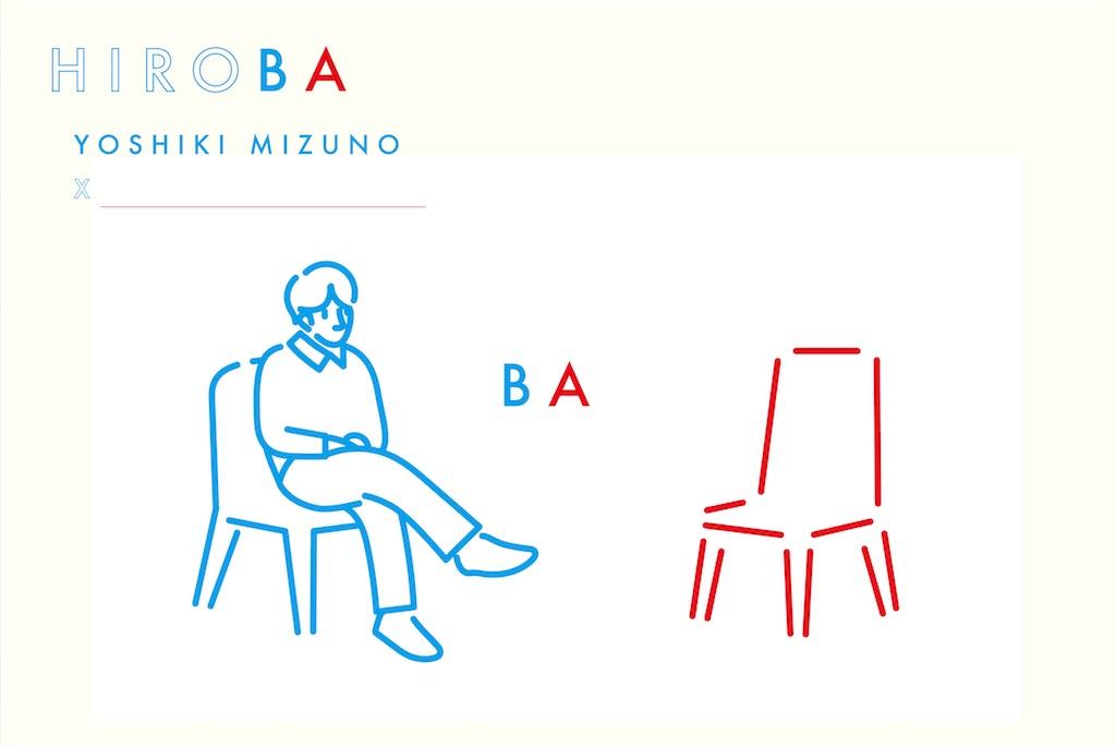水野良樹による新プロジェクト『HIROBA』第二弾コラボは高橋 優に決定!