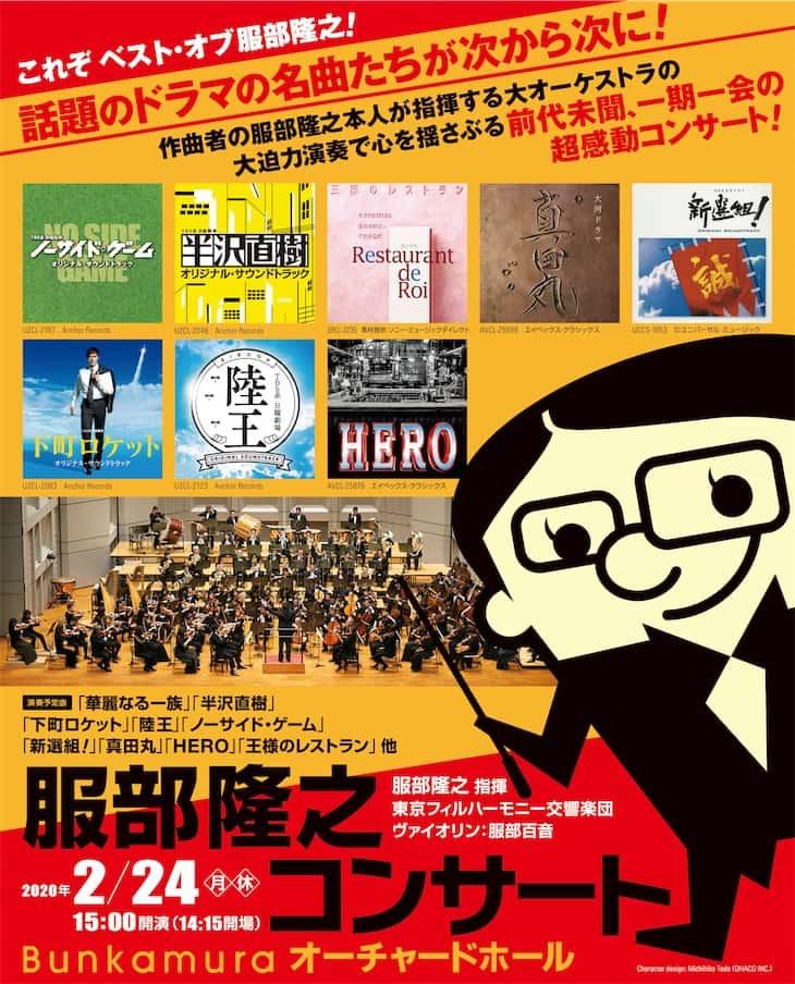 「半沢直樹」「陸王」「ノーサイド・ゲーム」など大ヒットドラマの名曲がコンサートで!