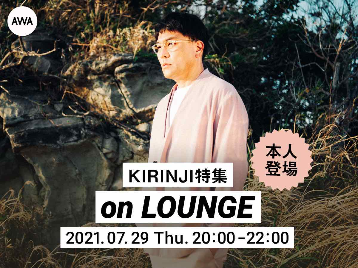 KIRINJI 堀込高樹、本人登場の特集イベントを「LOUNGE」で開催!