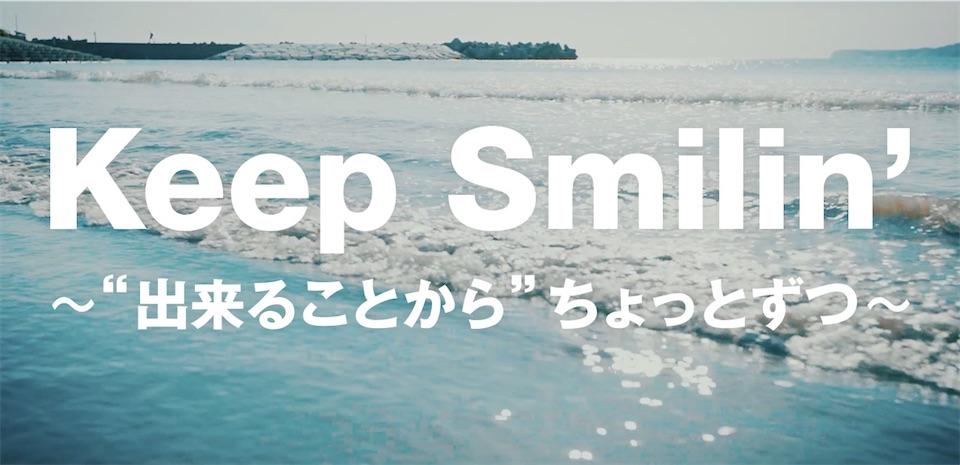 """桑田佳祐『Keep Smilin' 〜""""出来ることから""""ちょっとずつ〜』サザン・桑田ソロ作品のMVフルバージョン公開!「お家でRADIO2」実施決定!"""