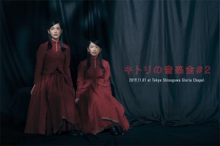 Kitri、東京公演のライブ映像を本日19時よりプレミア公開決定!