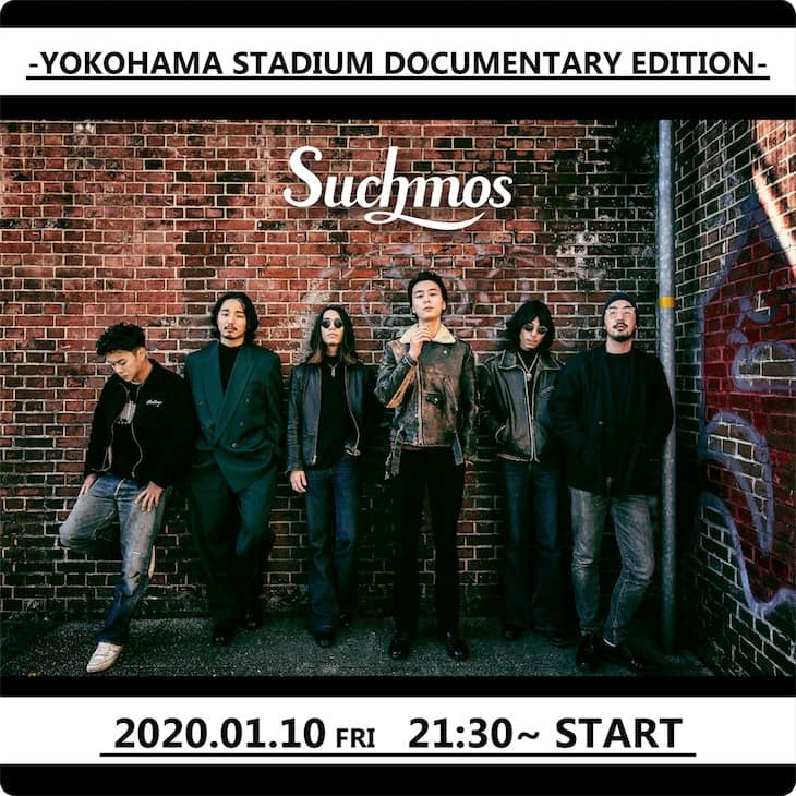 Suchmos、特別番組「YOKOHAMA STADIUM DOCUMENTARY EDITION」を1月10日にLINEで生配信!