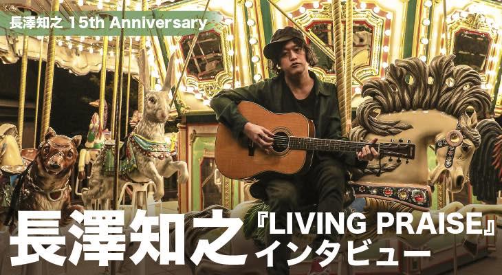 長澤知之 15th Anniversary『LIVING PRAISE』インタビュー「自己葛藤ですね。神様を騙せっこないのに(笑)」