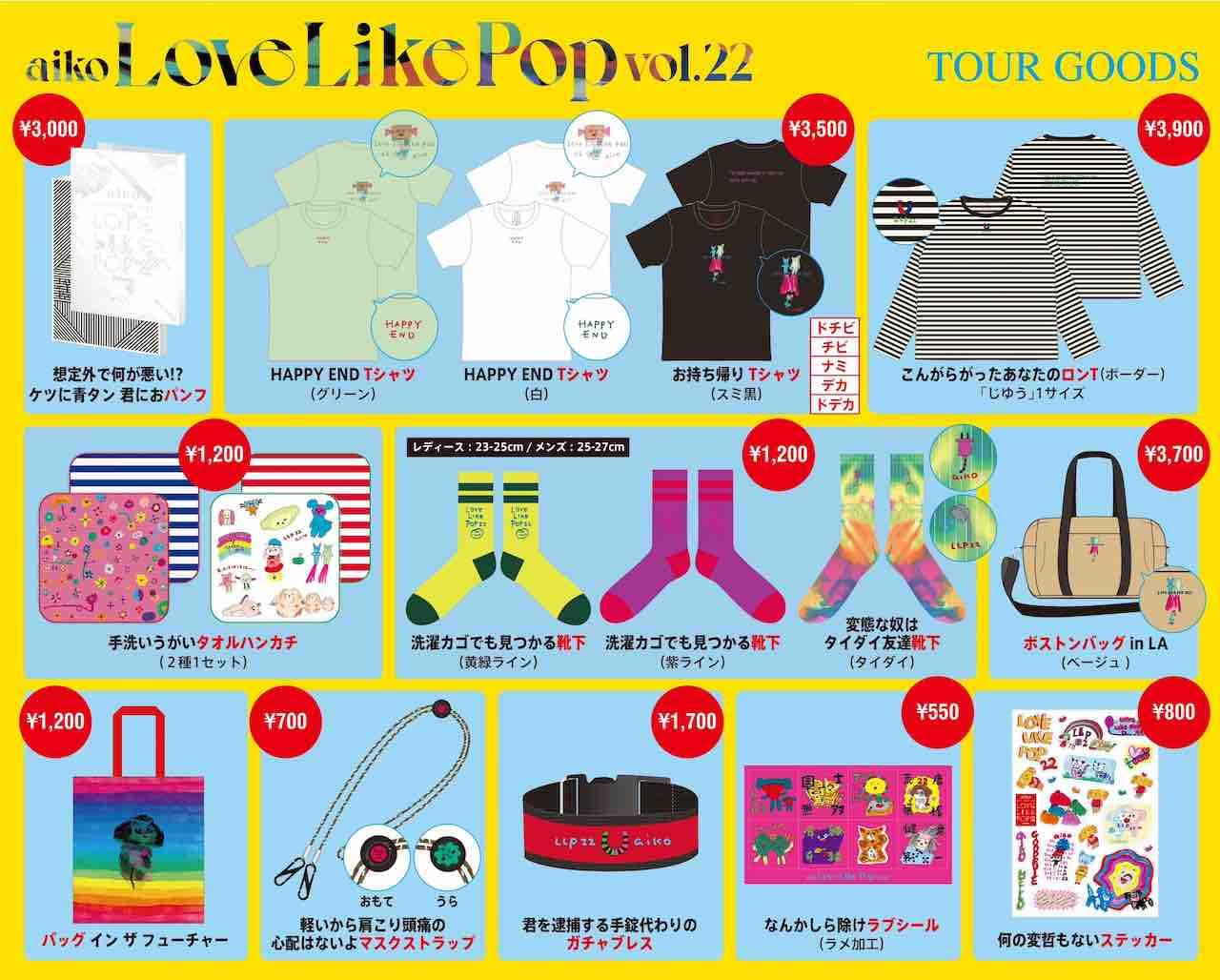 LLP22_aiko_GOODS_POP20210415.jpg
