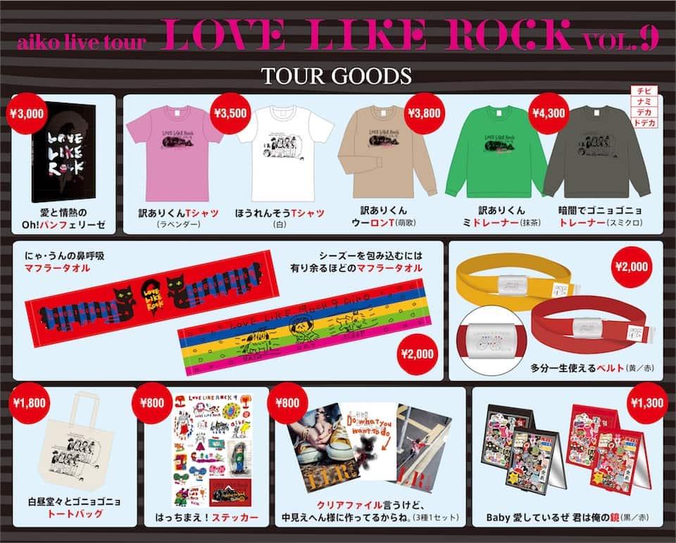 LLR9_aiko_GOODS_POP20190930.jpg