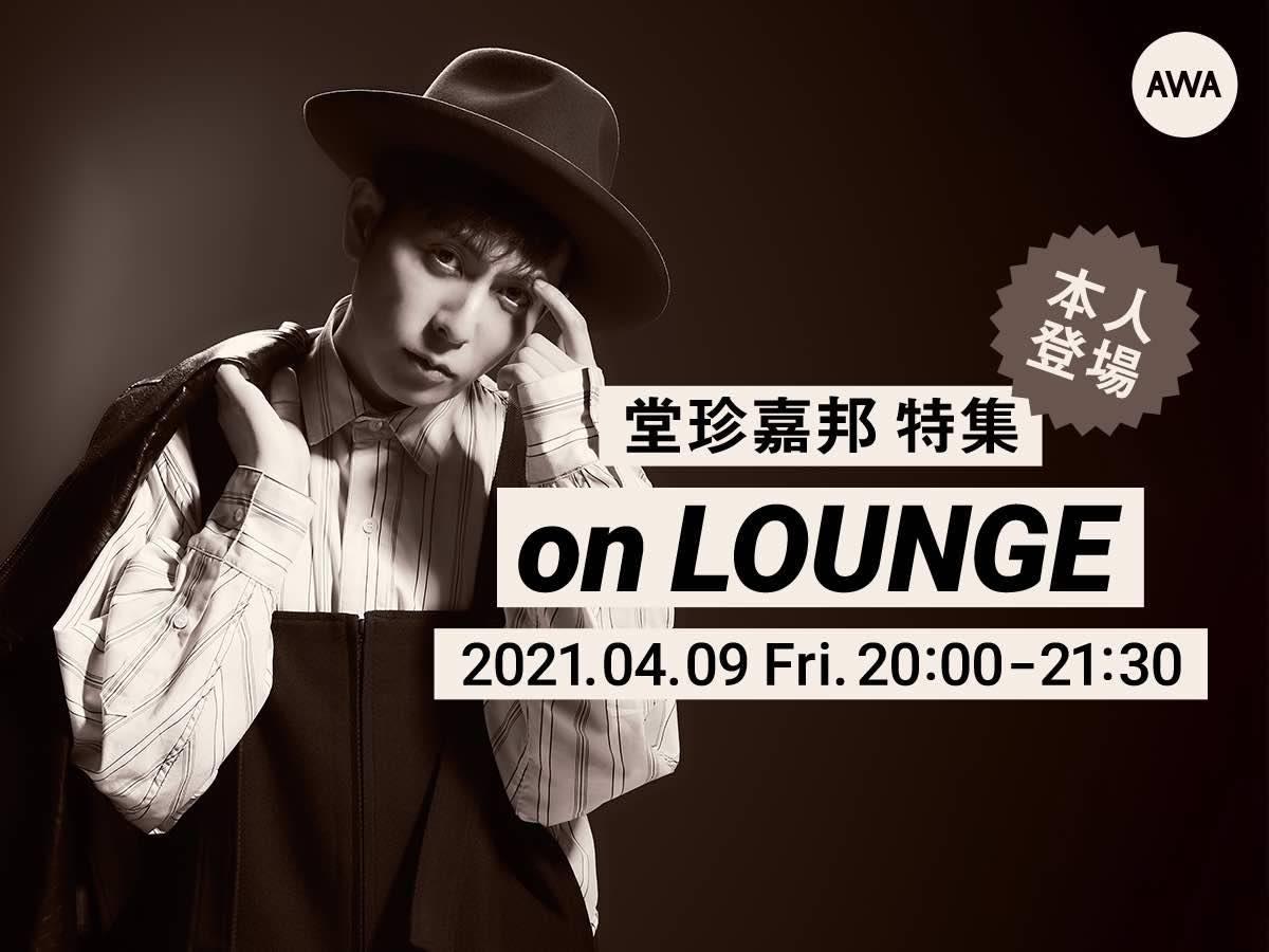 堂珍嘉邦、本人登場の特集イベントをAWAの『LOUNGE』で開催!