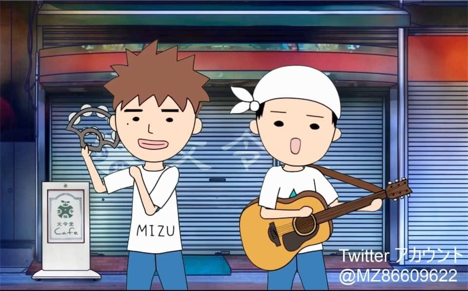 """ジンジン、ガンガンによる""""雫型デュオ""""MIZU初の""""路上ライブ""""YouTube LIVE実施!自身初のオリジナル曲「水色」初披露!"""