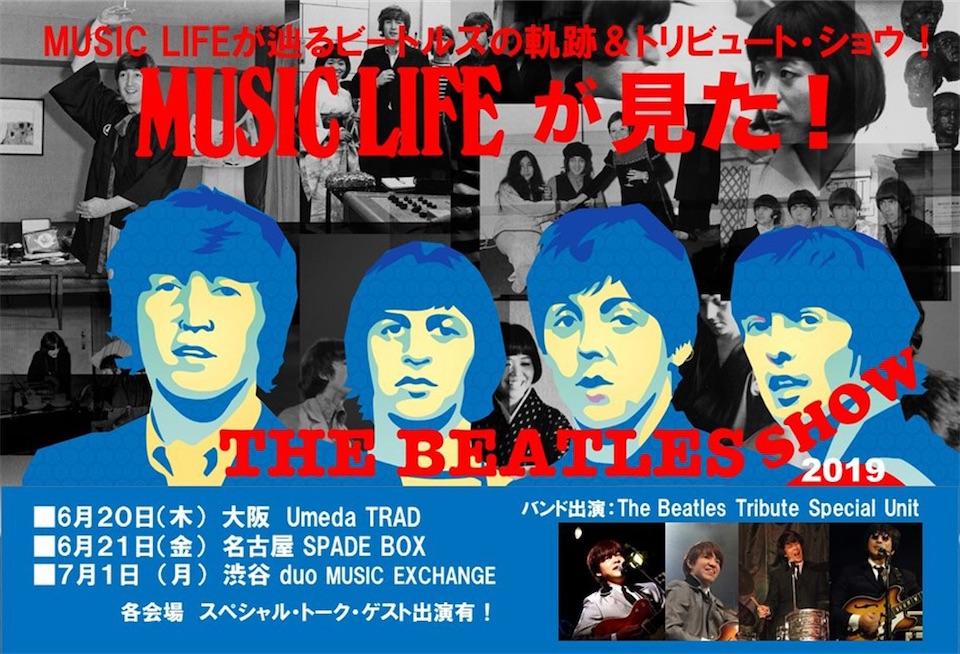 ビートルズ来日記念ウィークに東阪名でビートルズ・イベント開催!