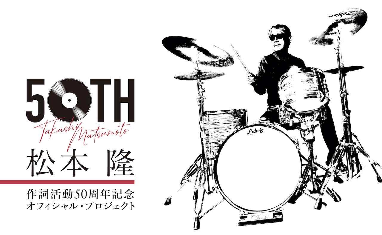 「松本 隆 作詞活動50周年記念オフィシャル・プロジェクト」がついに始動!WEB配信番組が開局!