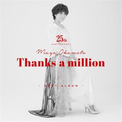 岡本真夜25th Anniversary BEST ALBUM~Thanks a million~