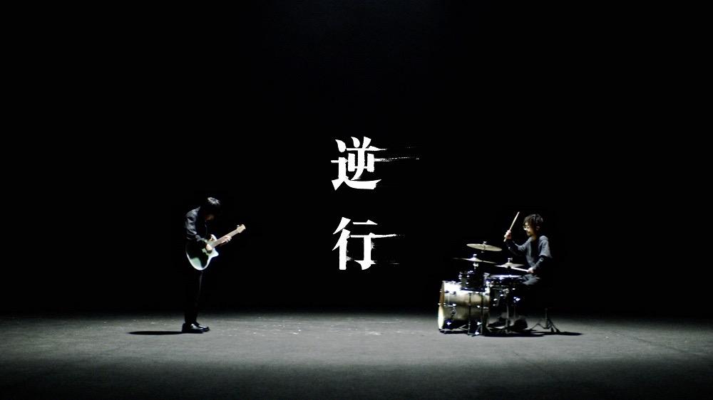 崎山蒼志、新曲「逆行」のミュージックビデオがついに公開!