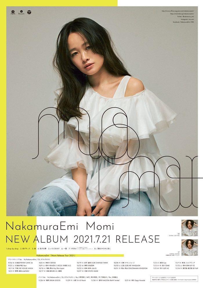 NakamuraEmi、ニューアルバム「Momi」から「drop by drop」MV公開!