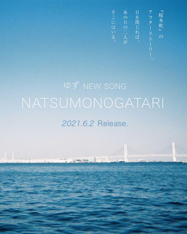 NATSUMONOGATARI_KEY20210529.jpg