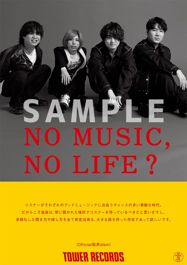 Official髭男dism、タワーレコード「NO MUSIC, NO LIFE.」意見広告シリーズのポスターデザインを公開!