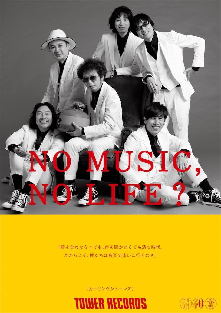 カーリングシトーンズ、「NO MUSIC, NO LIFE.」ポスターに初登場!