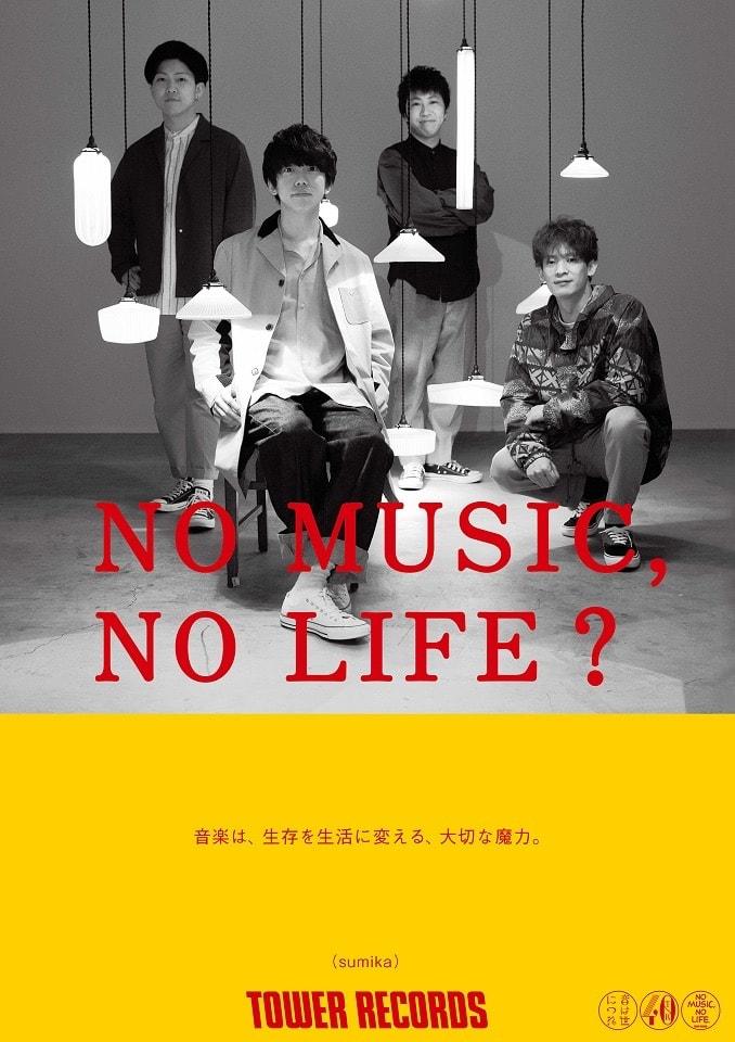 sumika、オリジナルアプリをリリース!タワレコでは「NO MUSIC,NO LIFE.」ポスターも掲出開始!
