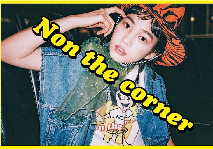のん主催のコラボダイナー「NON THE CORNER」好評につき3日間だけ会期延長!ZINEも発売が発表に!